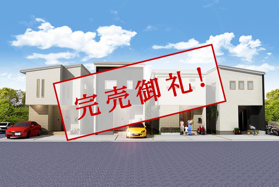 青江分譲住宅
