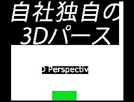 自社独自の3Dパース