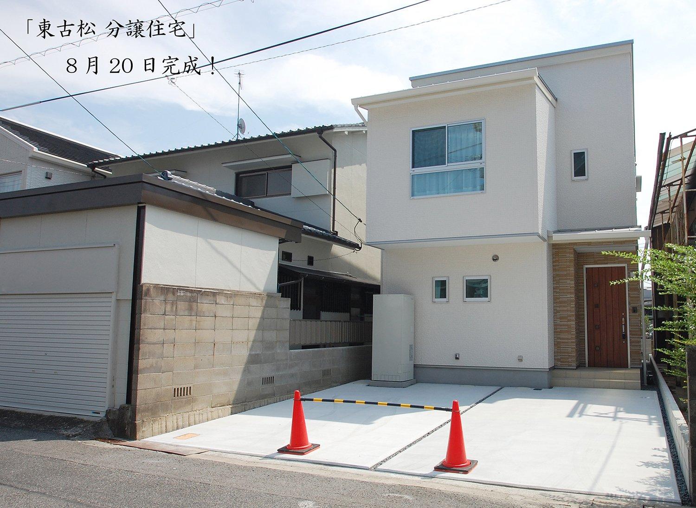 東古松 分譲住宅