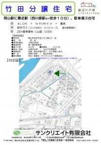 竹田分譲住宅