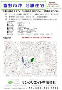 青江4丁目分譲住宅